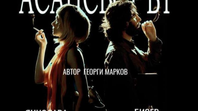 Пиеса от Георги Марков в Лондон