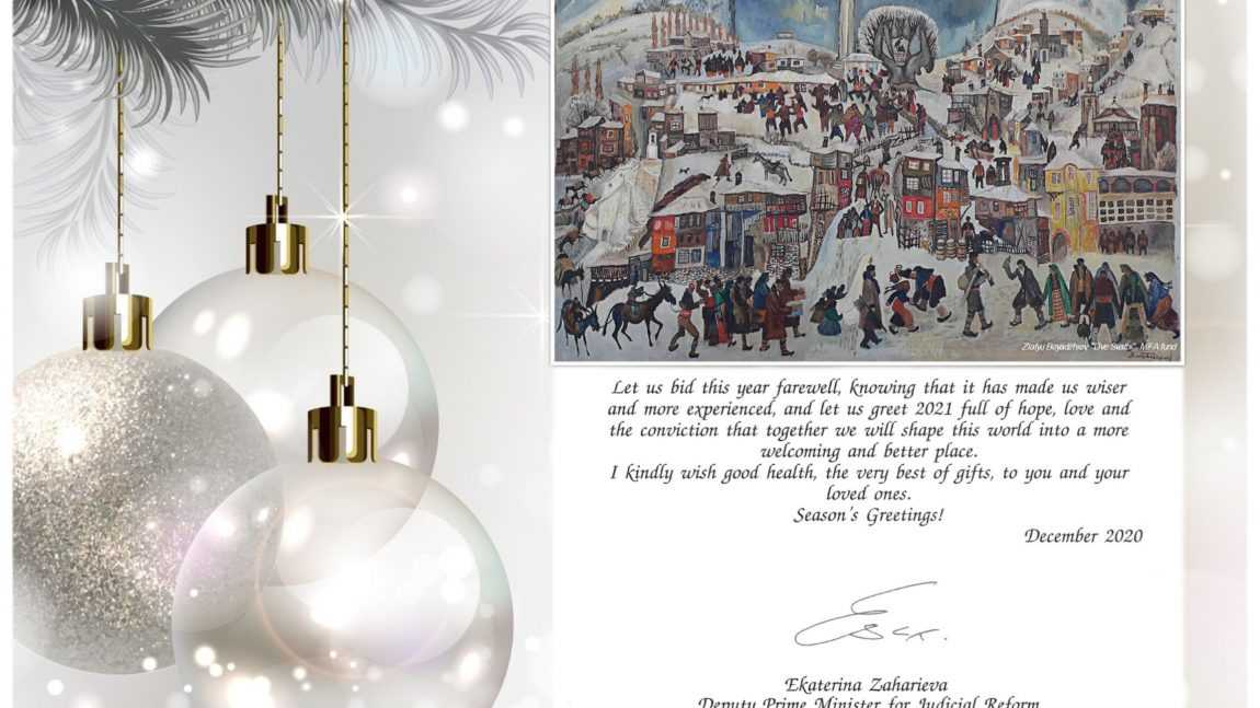 Season's Greetings from Ekaterina Zaharieva, Deputy Prime Minister and Minister of Foreign Affairs of Bulgaria