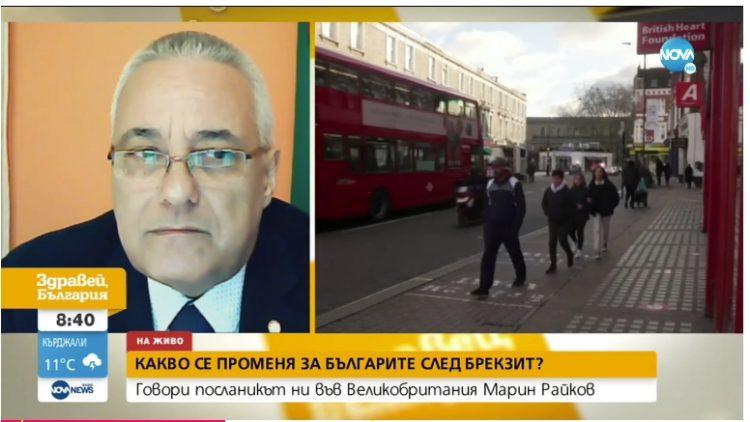 Интервю на посланик Марин Райков
