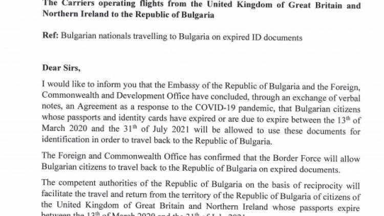 Продължен е срокът за връщане от Великобритания до България с изтекли документи