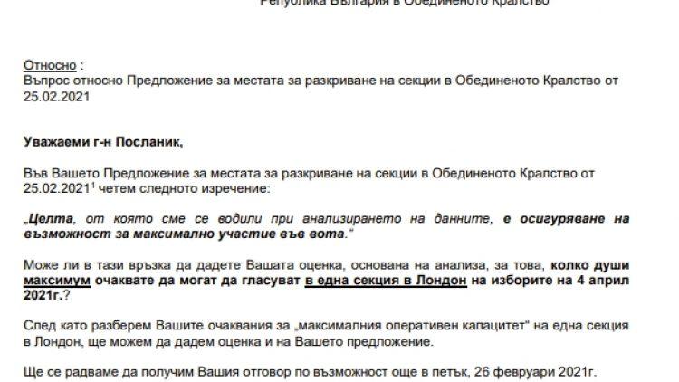 Отговор на посланик Марин Райков на ново писмо от Мрежата на изборните доброволци в ОК
