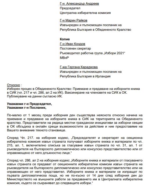 Изпратено до ЦИК становище на Посолството във връзка с повдигнати въпроси в ново писмо от Мрежата на изборните доброволци в ОК