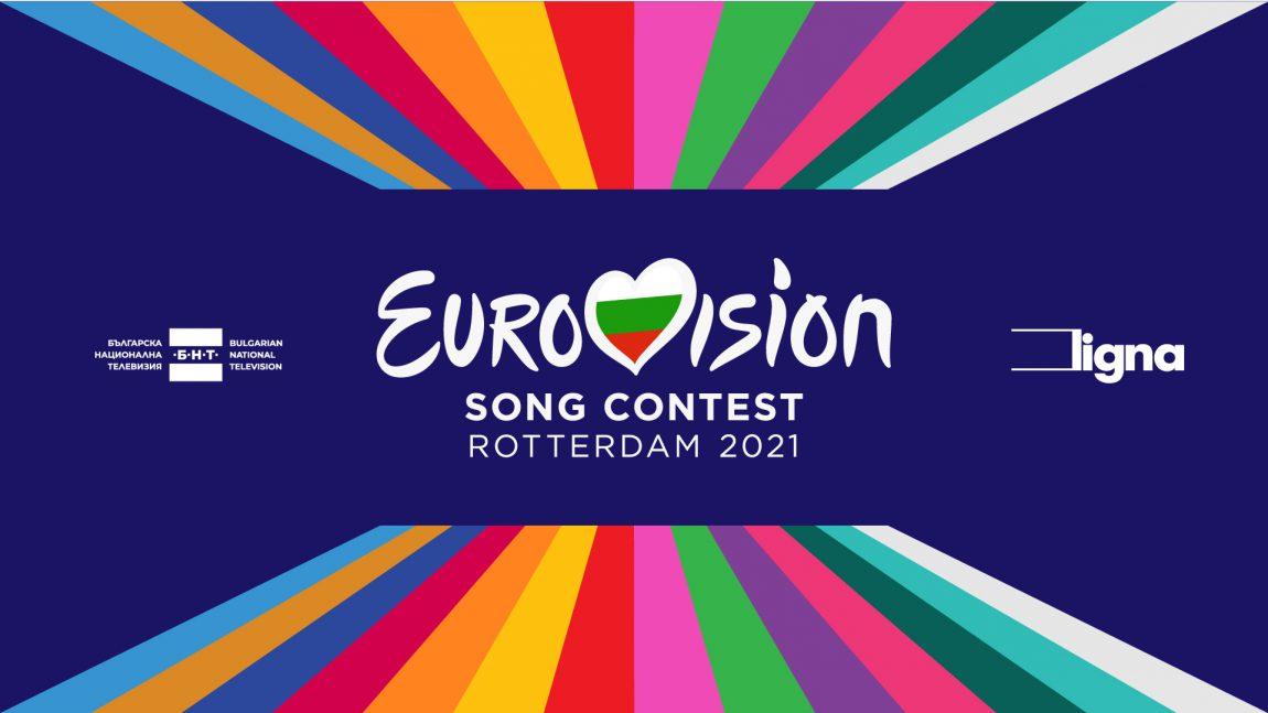 """Европейски песенен конкурс """"Евровизия"""" – 2021 година"""