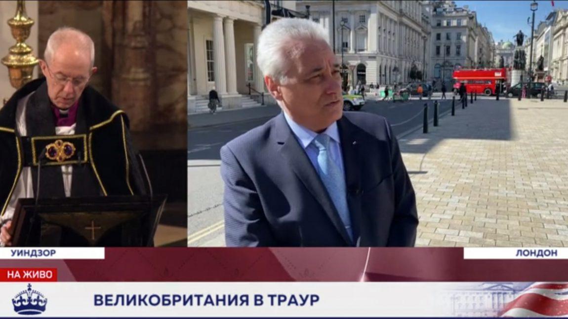 Посланик Марин Райков: Принц Филип оставя в наследство пример за служба на короната