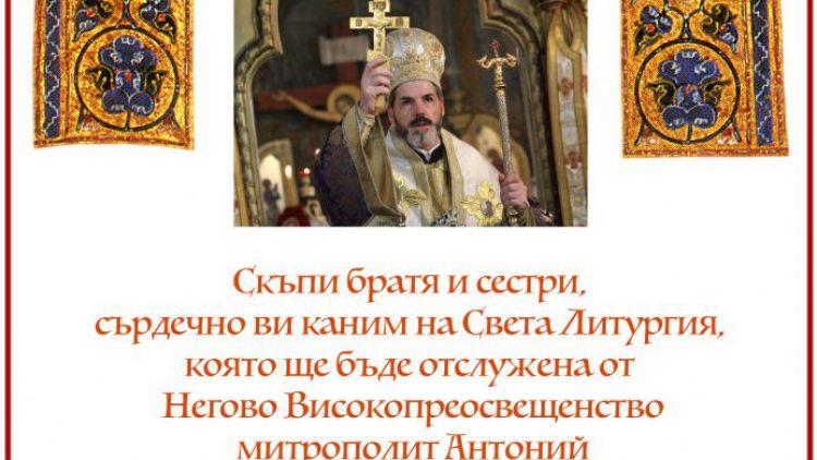 Негово Високопреосвещенство митрополит Антоний ще отслужи Света литургия на 30.10.2021 в Лондон и на 31.10.2021 в Кент